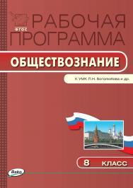 Рабочая программа по обществознанию. 8 класс. – 2-е изд., эл.  – (Рабочие программы). ISBN 978-5-408-04869-4