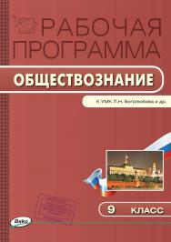 Рабочая программа по обществознанию. 9 класс. – 2-е изд., эл.  – (Рабочие программы). ISBN 978-5-408-04870-0