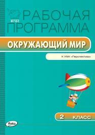 Рабочая программа по курсу «Окружающий мир». 2 класс. – 2-е изд., эл. – (Рабочие программы). ISBN 978-5-408-04873-1