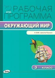 Рабочая программа по курсу «Окружающий мир». 3 класс. – 2-е изд., эл. – (Рабочие программы). ISBN 978-5-408-04874-8