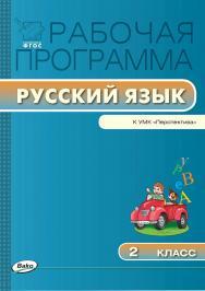 Рабочая программа по русскому языку. 2 класс. – 2-е изд., эл. – (Рабочие программы). ISBN 978-5-408-04880-9