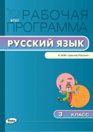 Рабочая программа по русскому языку. 3 класс. – 2-е изд., эл. – (Рабочие программы). ISBN 978-5-408-04882-3