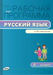 Рабочая программа по русскому языку. 3 класс. – 2-е изд., эл. – (Рабочие программы). ISBN 978-5-408-04883-0