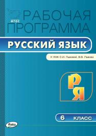 Рабочая программа по русскому языку. 6 класс. – 2-е изд., эл. – (Рабочие программы). ISBN 978-5-408-04893-9