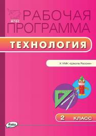 Рабочая программа по технологии. 2 класс. – 2-е изд., эл. – (Рабочие программы). ISBN 978-5-408-04900-4