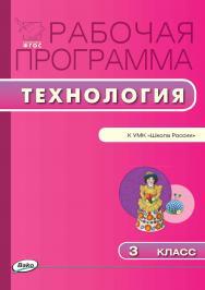 Рабочая программа по технологии. 3 класс. – 2-е изд., эл.  – (Рабочие программы). ISBN 978-5-408-04902-8