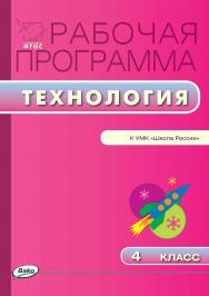 Рабочая программа по технологии. 4 класс. – 2-е изд., эл.  – (Рабочие программы). ISBN 978-5-408-04904-2