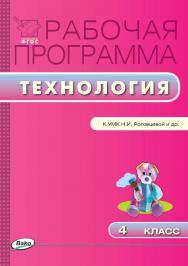 Рабочая программа по технологии. 4 класс. – 2-е изд., эл.  – (Рабочие программы). ISBN 978-5-408-04905-9