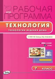 Рабочая программа по технологии (Технологии ведения дома). 7 класс. –2-е изд., эл. – (Рабочие программы). ISBN 978-5-408-04908-0