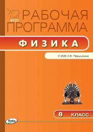 Рабочая программа по физике. 8 класс. – 3-е изд., эл.  – (Рабочие программы). ISBN 978-5-408-04911-0