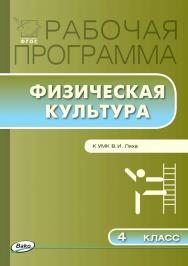 Рабочая программа по физической культуре. 4 класс. – 3-е изд., эл. – (Рабочие программы). ISBN 978-5-408-04918-9