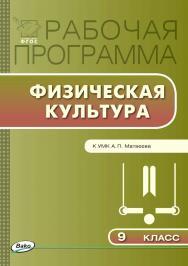 Рабочая программа по физической культуре. 9 класс. – 2-е изд., эл. – (Рабочие программы). ISBN 978-5-408-04923-3