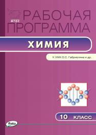 Рабочая программа по химии. 10 класс. – 2-е изд., эл.  – (Рабочие программы). ISBN 978-5-408-04924-0