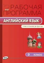 Рабочая программа по английскому языку. 3 класс. – 2-е изд., эл. – (Рабочие программы). ISBN 978-5-408-04928-8