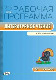 Рабочая программа по литературному чтению. 2 класс. – 2-е изд., эл. – (Рабочие программы). ISBN 978-5-408-04935-6