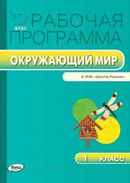 Рабочая программа по курсу «Окружающий мир». 1 класс. – 2-е изд., эл. – (Рабочие программы). ISBN 978-5-408-04939-4