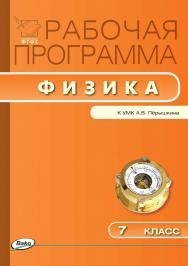 Рабочая программа по физике. 7 класс. – 3-е изд., эл. – (Рабочие программы). ISBN 978-5-408-04942-4