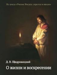 О жизни и воскресении ISBN 978-5-4212-0260-8