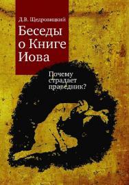 Беседы о Книге Иова : Почему страдает праведник? ISBN 978-5-4212-0311-7
