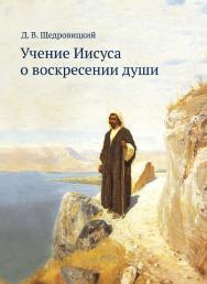 Учение Иисуса о воскресении души ISBN 978-5-4212-0503-6