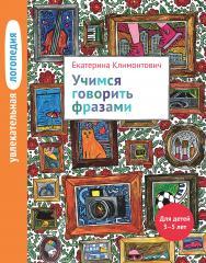 Увлекательная логопедия. Учимся говорить фразами. Для детей 3–5 лет ISBN 978-5-4212-0520-3