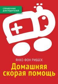 Домашняя скорая помощь : справочник для родителей ISBN 978-5-4212-0531-9