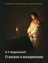 О жизни и воскресении ISBN 978-5-4212-0545-6