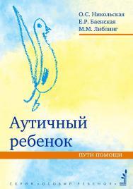 Аутичный ребенок. Пути помощи. ISBN 978-5-4212-0557-9