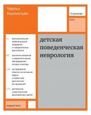 Детская поведенческая неврология. В двух томах. Том 1 ISBN 978-5-4212-0559-3