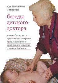 Беседы детского доктора ISBN 978-5-4212-0563-0