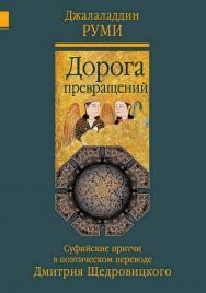 Дорога превращений : суфийские притчи ISBN 978-5-4212-0588-3