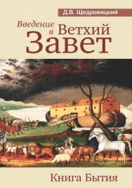 Введение в Ветхий Завет. Книга Бытия ISBN 978-5-4212-0589-0