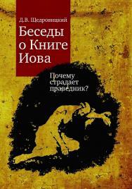 Беседы о Книге Иова. Почему страдает праведник? ISBN 978-5-4212-0590-6