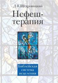 Нефеш-терапия. Библейская система исцеления ISBN 978-5-4212-0593-7