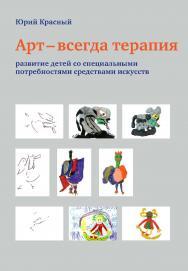 Арт – всегда терапия. Развитие детей со специальными потребностями средствами искусств. —3-е изд. (эл.). ISBN 978-5-4212-0604-0