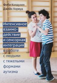 Интенсивное взаимодействие и сенсорная интеграция в работе с людьми с тяжелыми формами аутизма ISBN 978-5-4212-0615-6