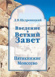 Введение в Ветхий Завет. Пятикнижие Моисеево.— 13-е изд., эл. ISBN 978-5-4212-0623-1