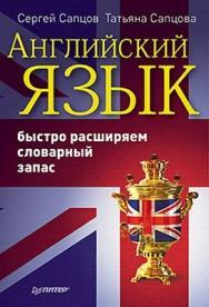 Английский язык. Быстро расширяем словарный запас ISBN 978-5-4237-0014-0