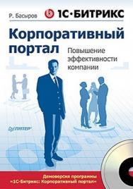 1С-Битрикс: Корпоративный портал. Повышение эффективности компании ISBN 978-5-4237-0019-5