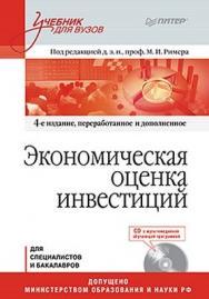 Экономическая оценка инвестиций: Учебник для вузов. 4-е изд., переработанное и дополненное ISBN 978-5-4237-0064-5