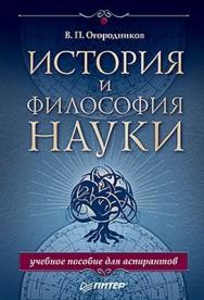 История и философия науки. Учебное пособие для аспирантов ISBN 978-5-4237-0131-4