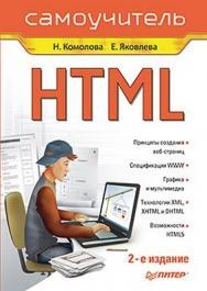 HTML. Самоучитель. 2-е изд. ISBN 978-5-4237-0144-4