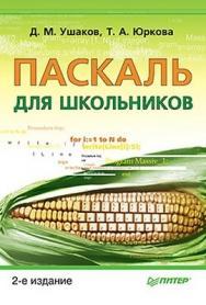 Паскаль для школьников. 2-е изд. ISBN 978-5-4237-0170-3