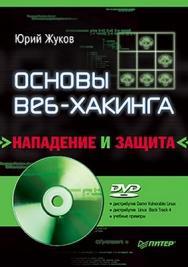 Основы веб-хакинга: нападение и защита ISBN 978-5-4237-0184-0