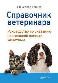 Справочник ветеринара. Руководство по оказанию неотложной помощи животным ISBN 978-5-4237-0210-6