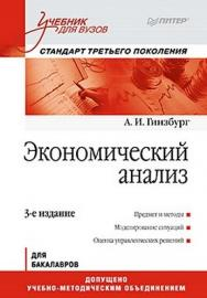 Экономический анализ: Учебник для вузов. 3-е изд. Стандарт третьего поколения ISBN 978-5-4237-0217-5