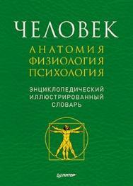 Человек: анатомия, физиология, психология. Энциклопедический иллюстрированный словарь ISBN 978-5-4237-0233-5