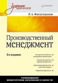 Производственный менеджмент: Учебник для вузов. 6-е изд. ISBN 978-5-4237-0238-0