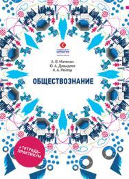 Обществознание ISBN 978-5-4257-0152-7