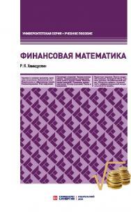 Финансовая математика: учебное пособие ISBN 978?5?4257?0397?2